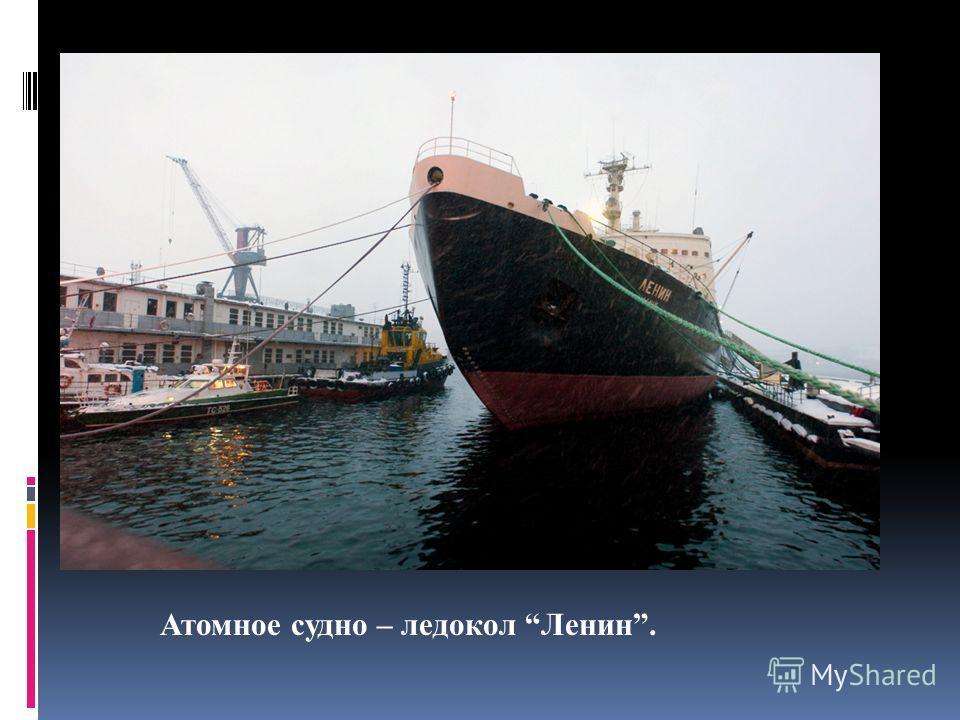 Атомное судно – ледокол Ленин.