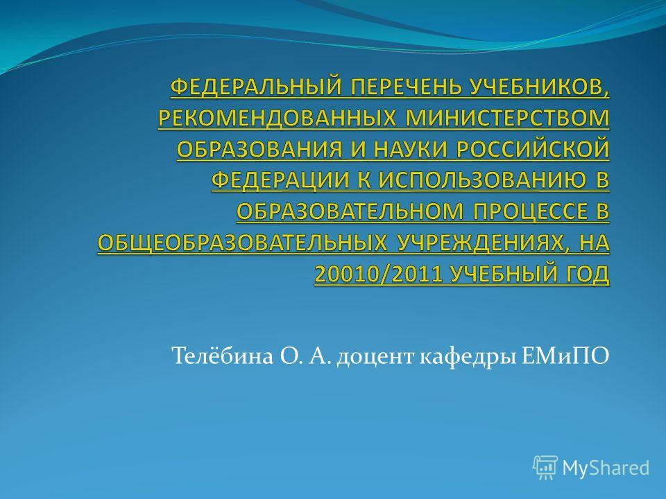 Телёбина О. А. доцент кафедры ЕМиПО