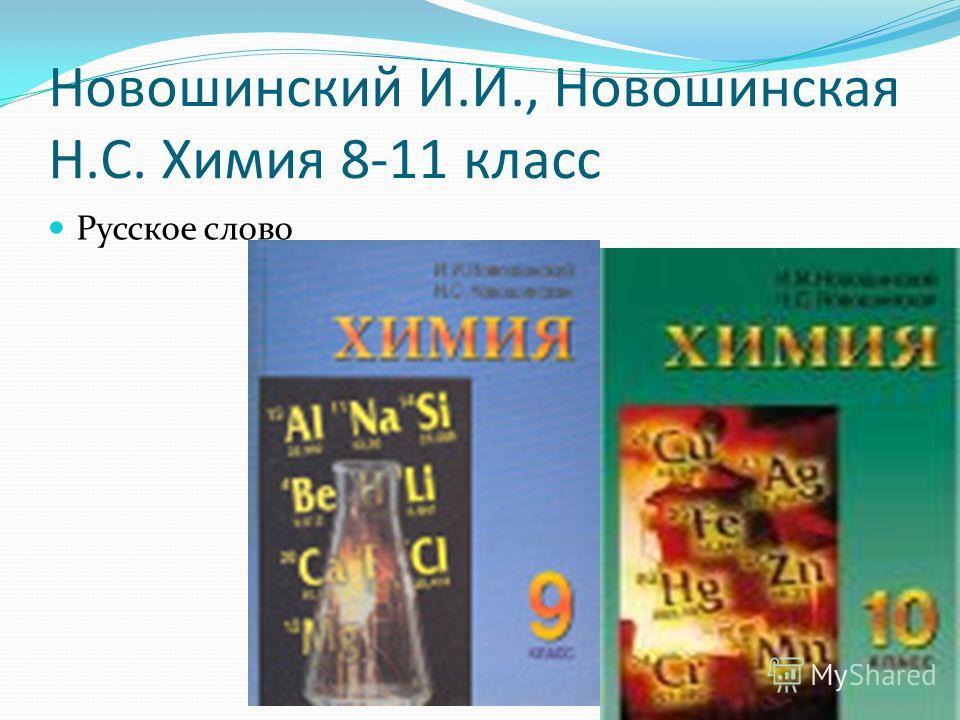 Новошинский И.И., Новошинская Н.С. Химия 8-11 класс Русское слово