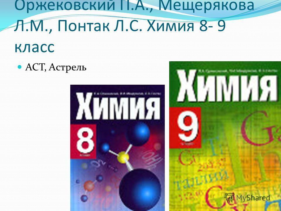 химии класс 8 к оржековский учебнику гдз