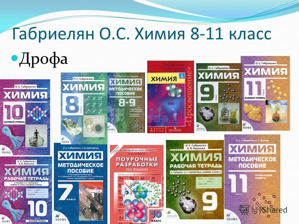 2019 гдз дрофа класс химия 10