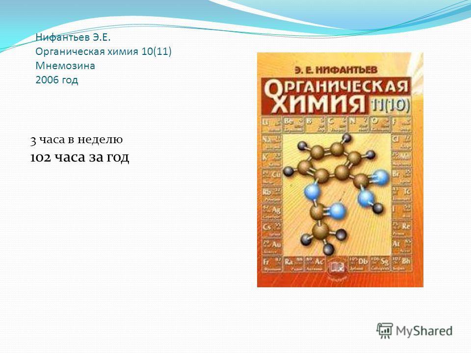 Нифантьев Э.Е. Органическая химия 10(11) Мнемозина 2006 год 3 часа в неделю 102 часа за год