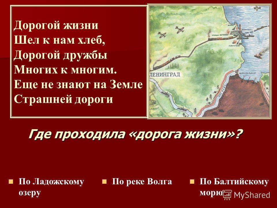 Какой город находился в длительной блокаде? Какой город находился в длительной блокаде? Ленинград Одесса Одесса Одесса Смоленск