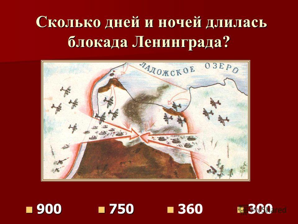 Дорогой жизни Шел к нам хлеб, Дорогой дружбы Многих к многим. Еще не знают на Земле Страшней дороги Где проходила «дорога жизни»? По реке Волга По Балтийскому морю По Балтийскому морю По Ладожскому озеру По Ладожскому озеру