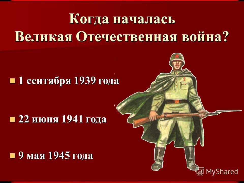 Как называлась наша страна в годы Великой Отечественной войны? СССР – Союз Советских Социалистических республик СССР – Союз Советских Социалистических республик Российская республика Россия