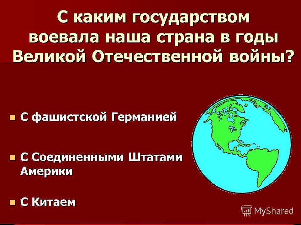 Когда началась Великая Отечественная война? 1 сентября 1939 года 1 сентября 1939 года 1 сентября 1939 года 1 сентября 1939 года 9 мая 1945 года 9 мая 1945 года 9 мая 1945 года 9 мая 1945 года 22 июня 1941 года 22 июня 1941 года 22 июня 1941 года 22 и