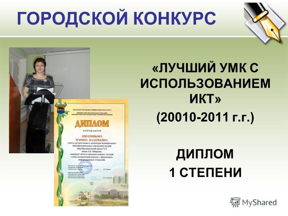 ГОРОДСКОЙ КОНКУРС «ЛУЧШИЙ УМК С ИСПОЛЬЗОВАНИЕМ ИКТ» (20010-2011 г.г.) ДИПЛОМ 1 СТЕПЕНИ