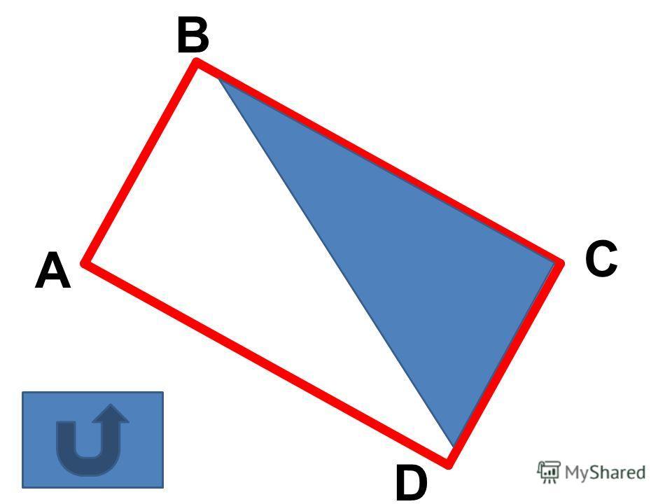 Получился ли прямоугольник?