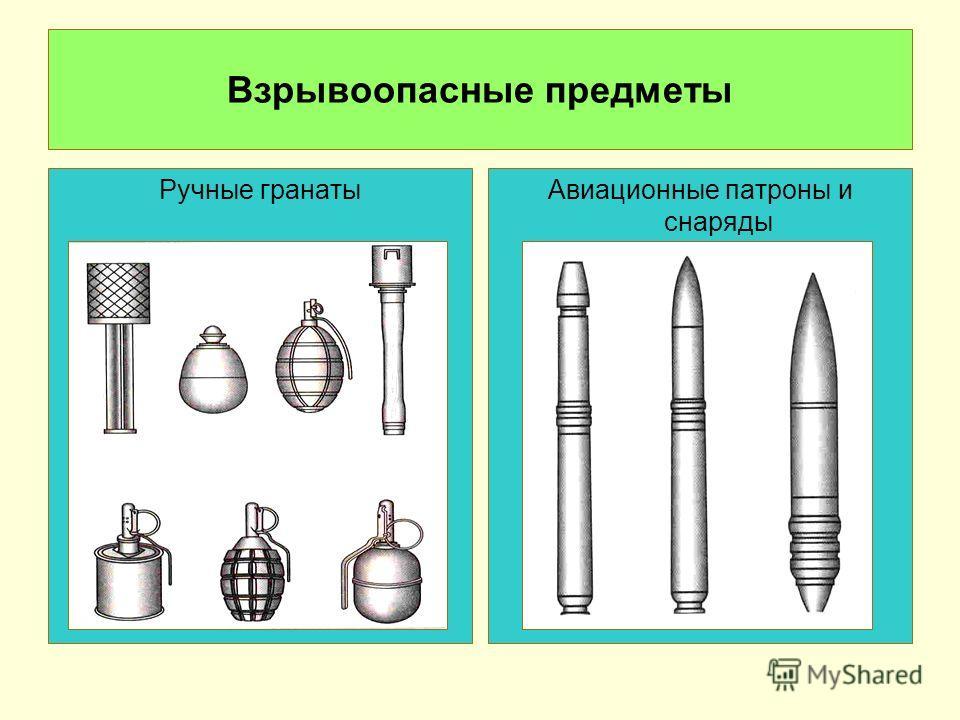 Взрывоопасные предметы Ручные гранатыАвиационные патроны и снаряды