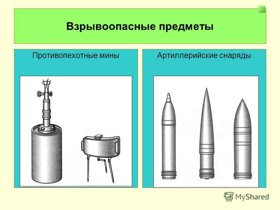 Взрывоопасные предметы Противопехотные миныАртиллерийские снаряды