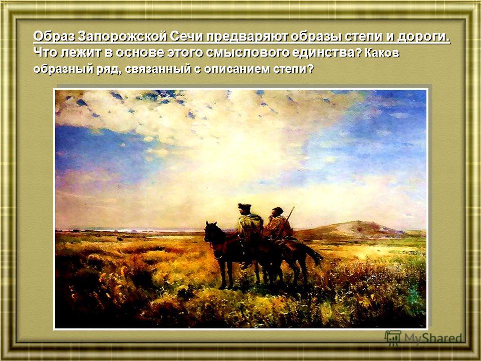 Образ Запорожской Сечи предваряют образы степи и дороги. Что лежит в основе этого смыслового единства ? Каков образный ряд, связанный с описанием степи?
