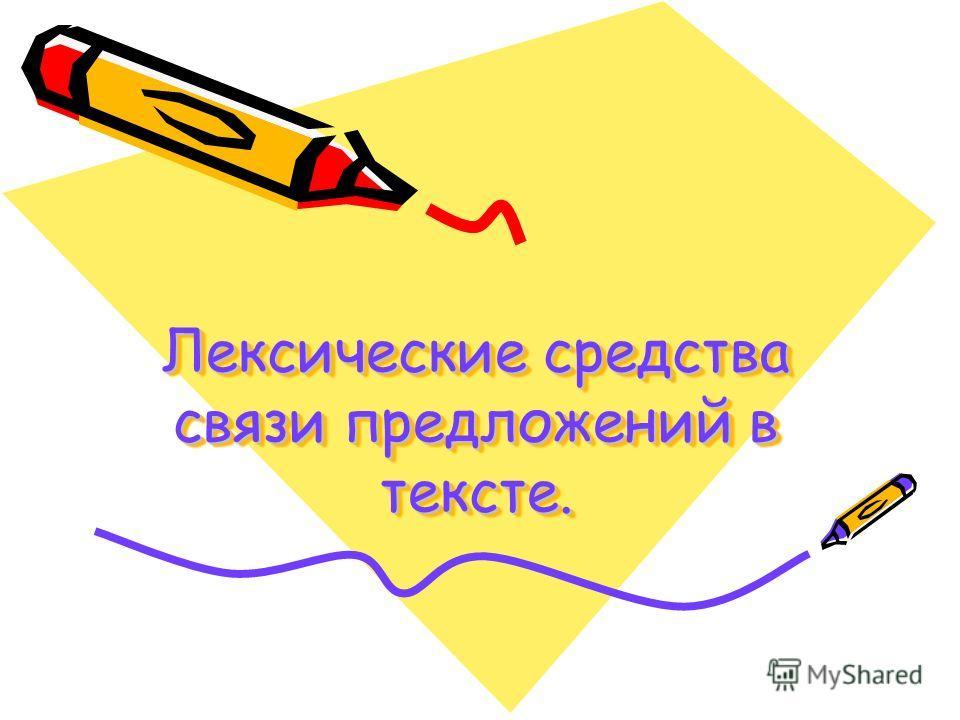 Лексические средства связи предложений в тексте.