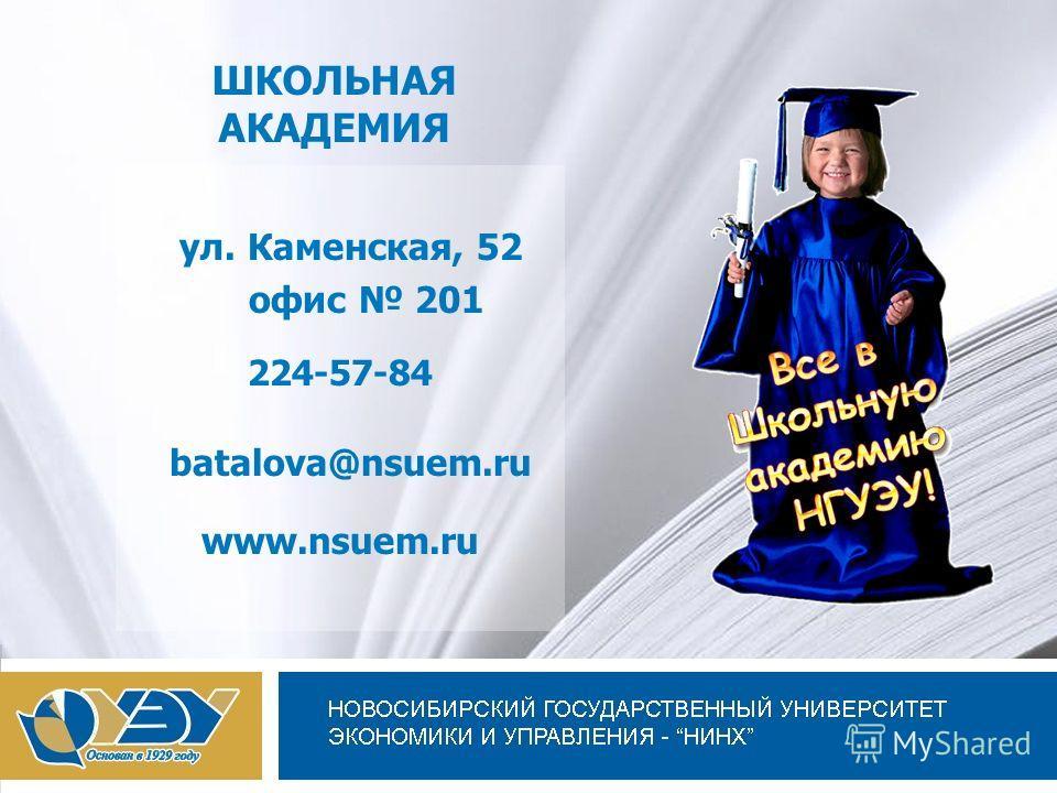 Новосибирский государственный университет экономики и управления ул. Каменская, 52 офис 201 224-57-84 batalova@nsuem.ru www.nsuem.ru ШКОЛЬНАЯ АКАДЕМИЯ