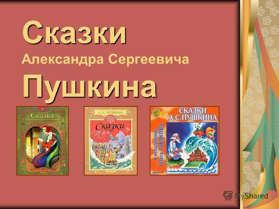 Сказки Пушкина Сказки Александра Сергеевича Пушкина