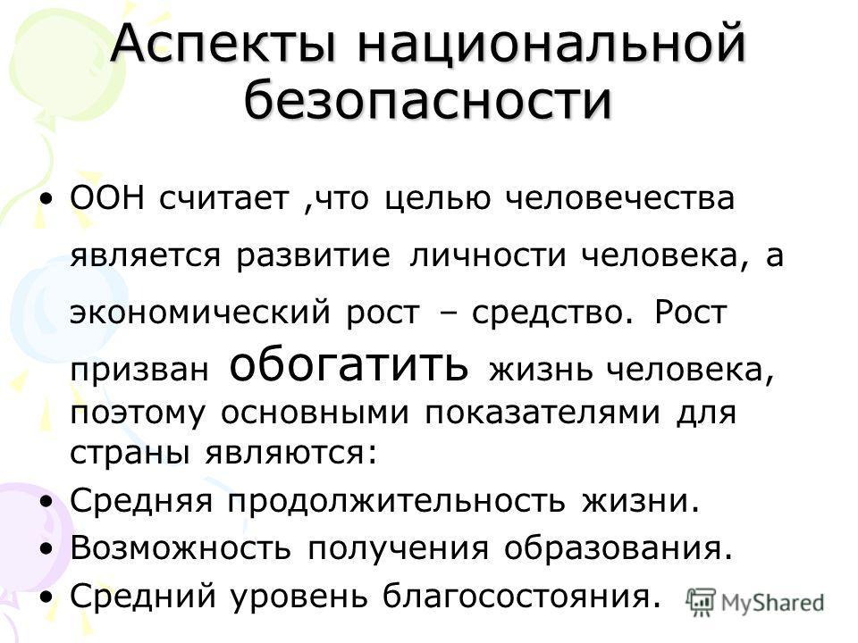 Угрозы национальной безопасности Угрозы национальной безопасности Незавершённость военной реформы Вооружённых Сил России. Технологический отрыв ведущих держав мира в создании новой военной техники. Расширение НАТО на восток