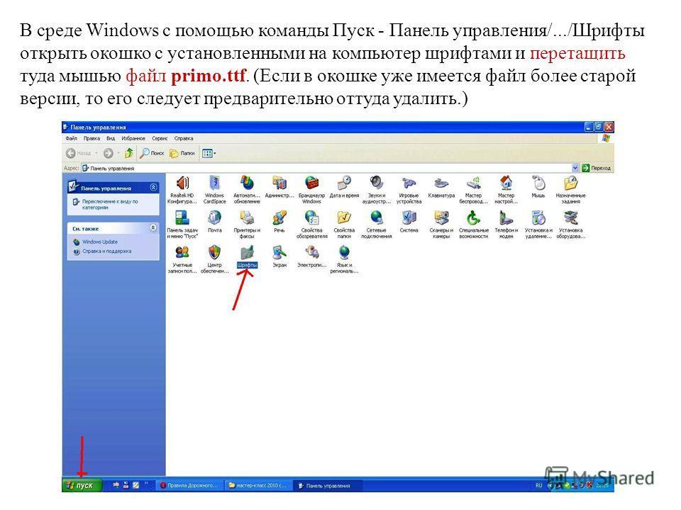 В среде Windows с помощью команды Пуск - Панель управления/.../Шрифты открыть окошко с установленными на компьютер шрифтами и перетащить туда мышью файл primo.ttf. (Если в окошке уже имеется файл более старой версии, то его следует предварительно отт