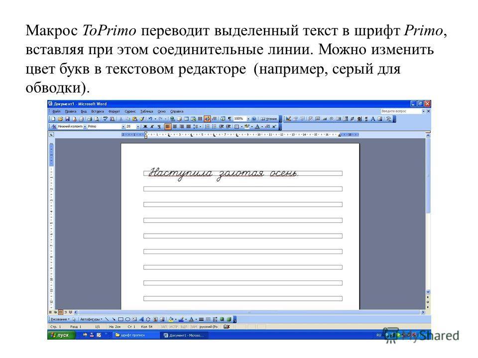 Макрос ToPrimo переводит выделенный текст в шрифт Primo, вставляя при этом соединительные линии. Можно изменить цвет букв в текстовом редакторе (например, серый для обводки).