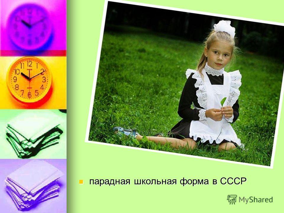 парадная школьная форма в СССР парадная школьная форма в СССР