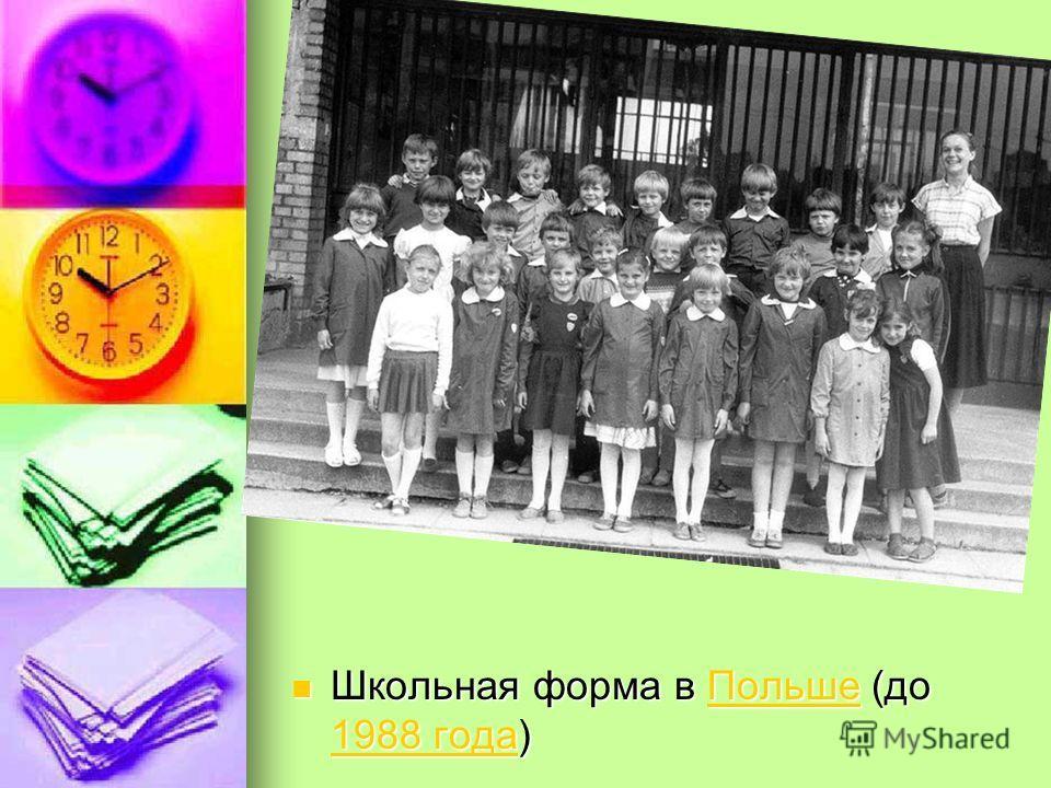 Школьная форма в Польше (до 1988 года) Школьная форма в Польше (до 1988 года)Польше 1988 годаПольше 1988 года
