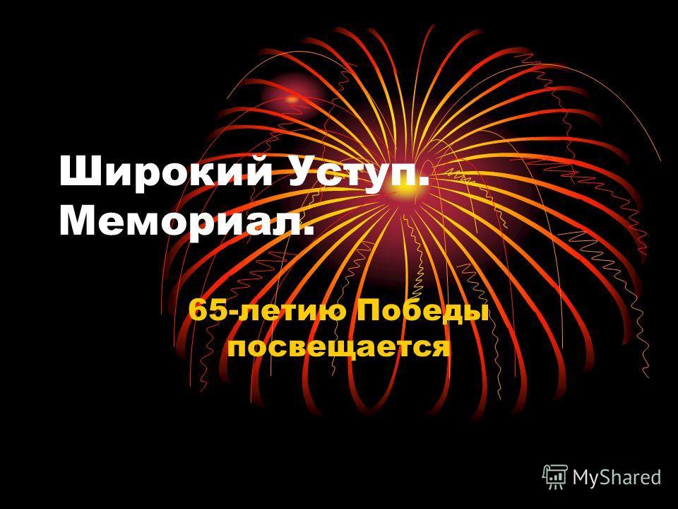 Широкий Уступ. Мемориал. 65-летию Победы посвещается