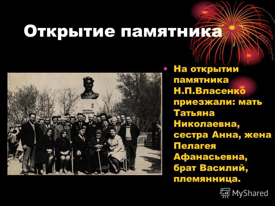 На открытии памятника Н.П.Власенко приезжали: мать Татьяна Николаевна, сестра Анна, жена Пелагея Афанасьевна, брат Василий, племянница. Открытие памятника