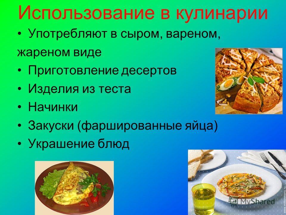 Использование в кулинарии Употребляют в сыром, вареном, жареном виде Приготовление десертов Изделия из теста Начинки Закуски (фаршированные яйца) Украшение блюд