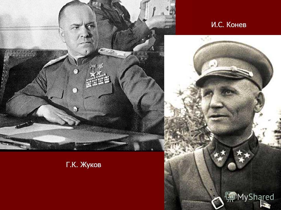Г.К. Жуков И.С. Конев
