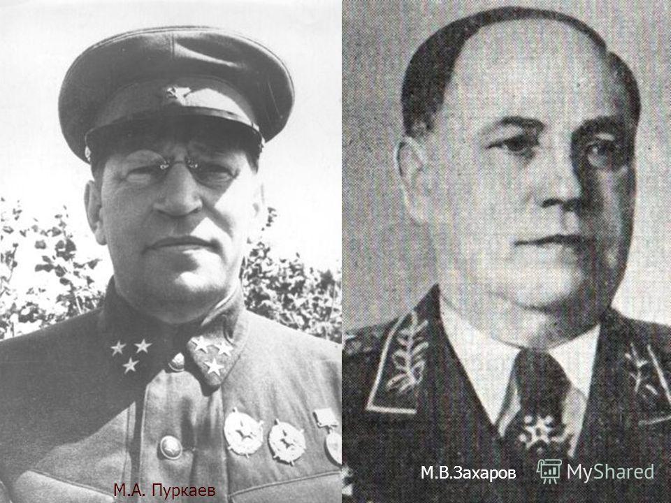 М.А. Пуркаев М.В.Захаров