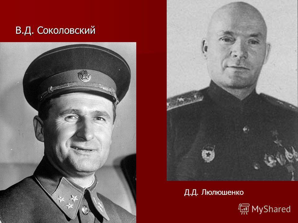 В.Д. Соколовский Д.Д. Люлюшенко