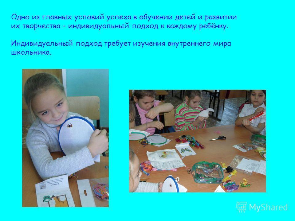 Одно из главных условий успеха в обучении детей и развитии их творчества – индивидуальный подход к каждому ребёнку. Индивидуальный подход требует изучения внутреннего мира школьника.