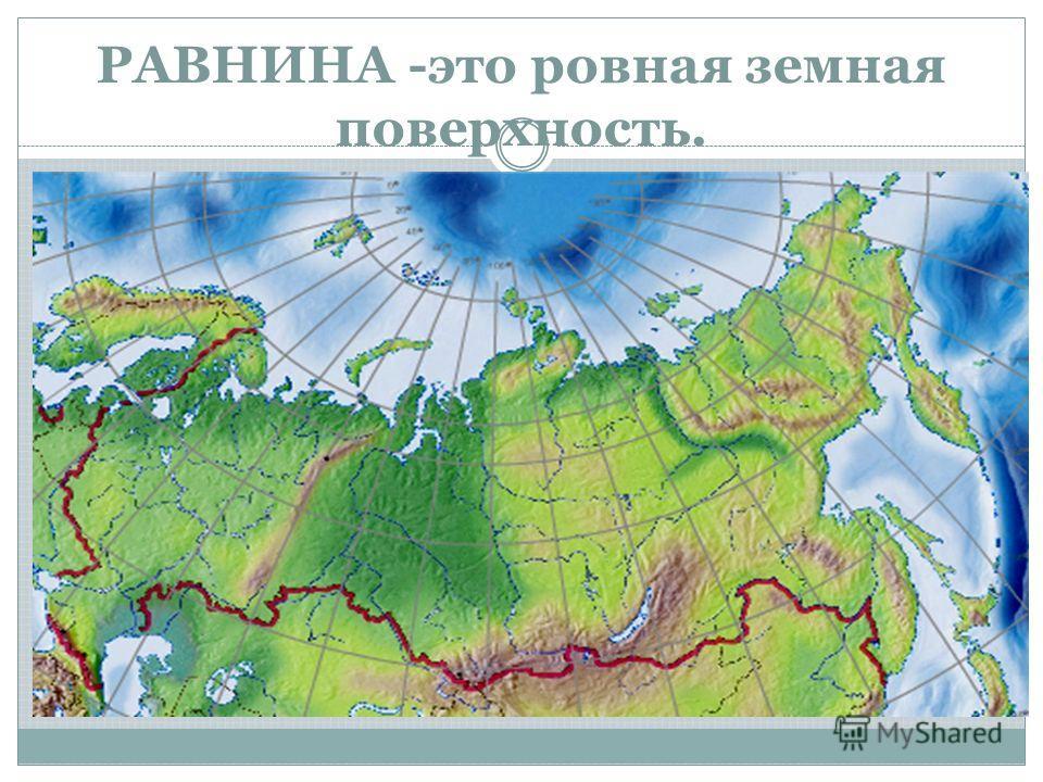 РАВНИНА -это ровная земная поверхность.