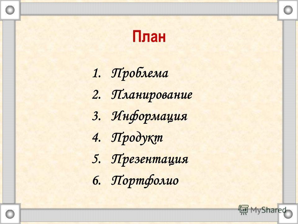 План 1.Проблема 2.Планирование 3.Информация 4.Продукт 5.Презентация 6.Портфолио