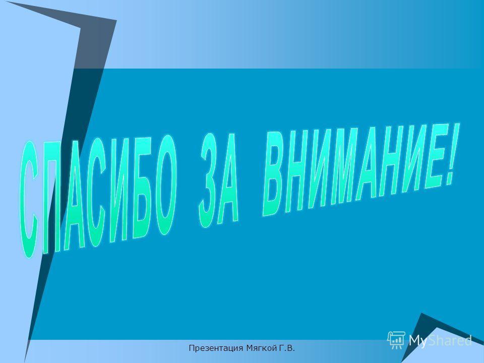 Презентация Мягкой Г.В.