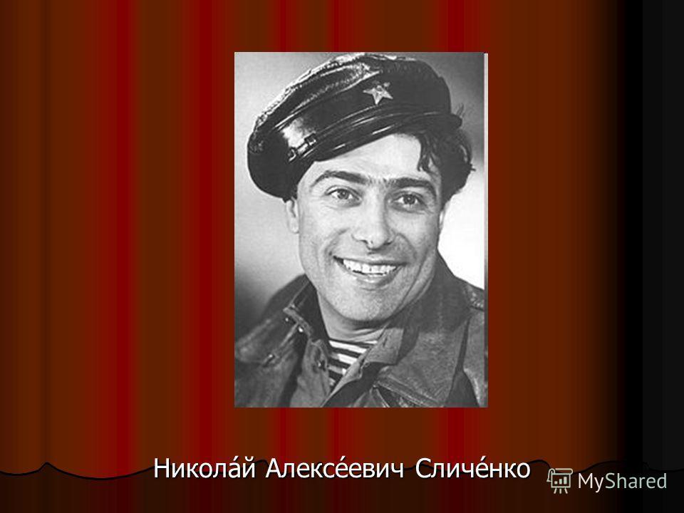 Никола́й Алексе́евич Сличе́нко