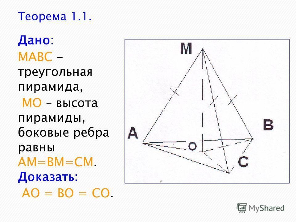 Дано: МАВС - треугольная пирамида, МО – высота пирамиды, боковые ребра равны АМ=ВМ=СМ. Доказать: АО = ВО = СО.