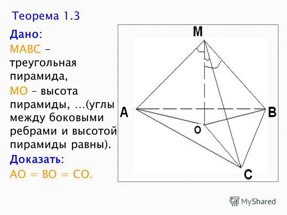 Дано: МАВС - треугольная пирамида, МО – высота пирамиды, …(углы между боковыми ребрами и высотой пирамиды равны). Доказать: АО = ВО = СО.