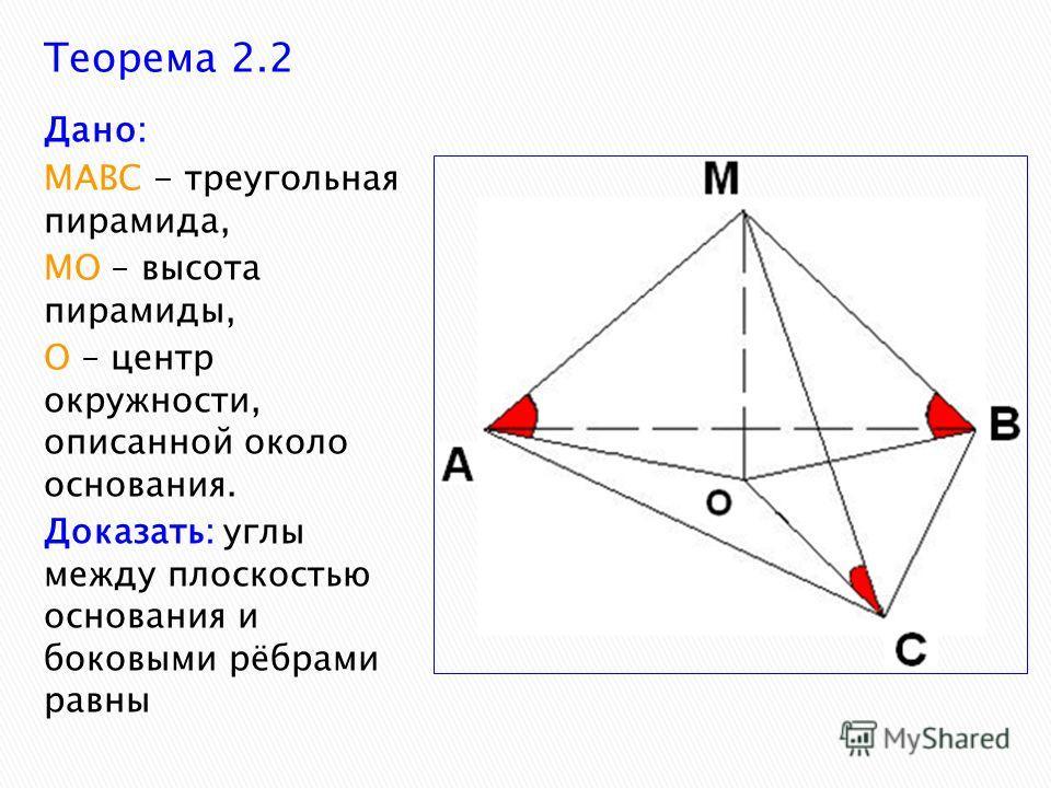 Дано: МАВС - треугольная пирамида, МО – высота пирамиды, О – центр окружности, описанной около основания. Доказать: углы между плоскостью основания и боковыми рёбрами равны
