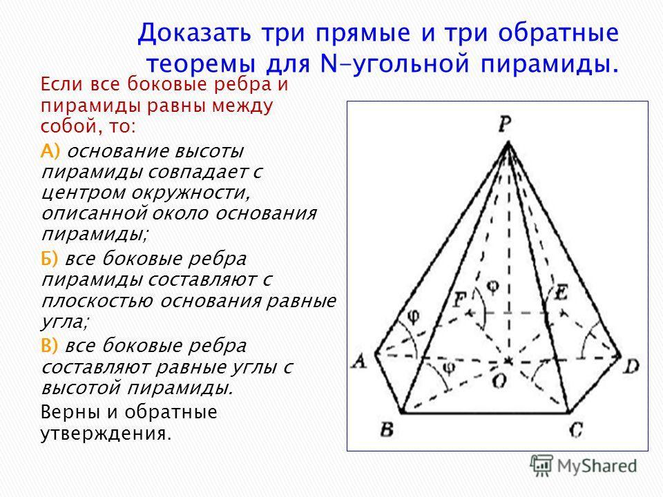 Если все боковые ребра и пирамиды равны между собой, то: А) основание высоты пирамиды совпадает с центром окружности, описанной около основания пирамиды; Б) все боковые ребра пирамиды составляют с плоскостью основания равные угла; В) все боковые ребр