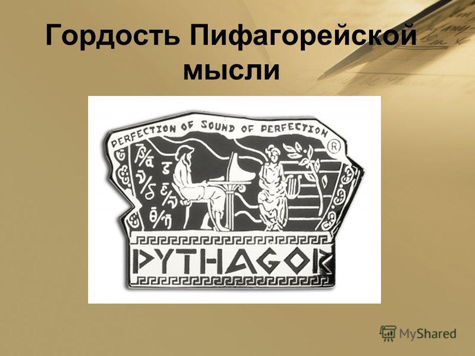 Гордость Пифагорейской мысли