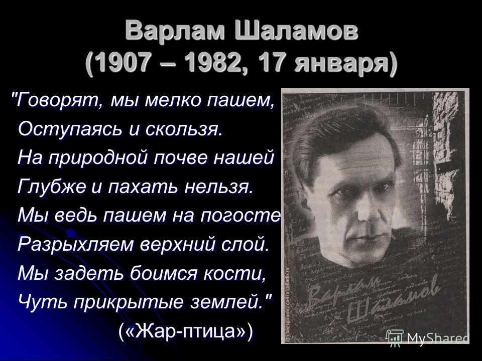 Варлам Шаламов (1907 – 1982, 17 января)