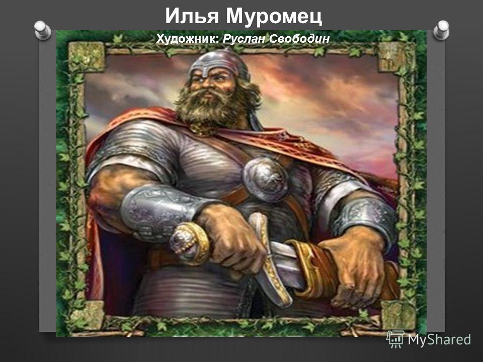 Илья Муромец Художник : Руслан Свободин