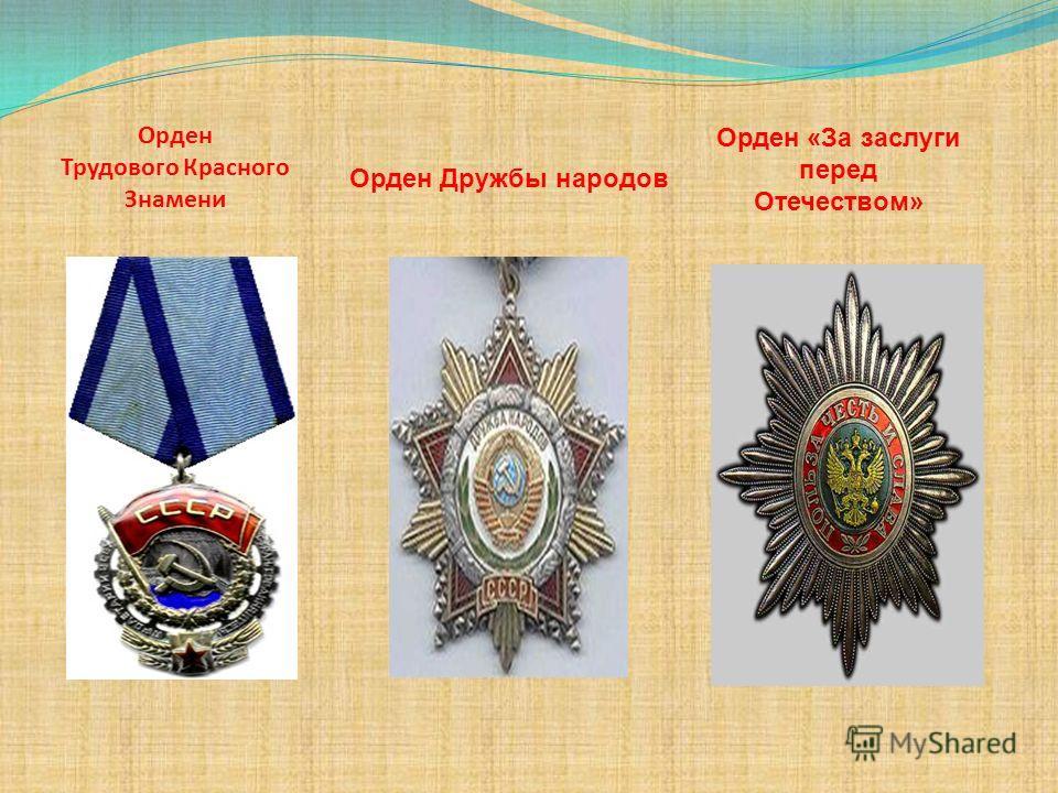 Орден Трудового Красного Знамени Орден «За заслуги перед Отечеством» Орден Дружбы народов
