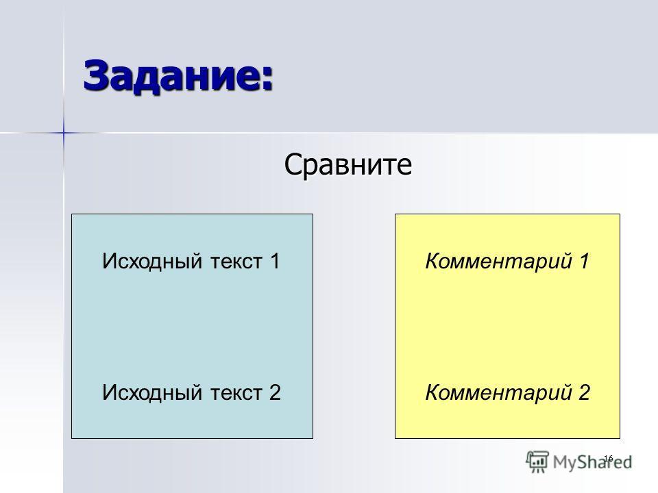 16 Задание: Сравните Комментарий 1 Комментарий 2 Исходный текст 1 Исходный текст 2