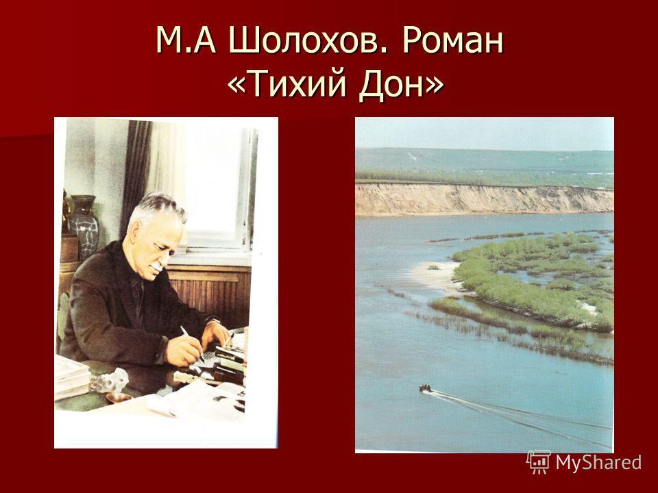М.А Шолохов. Роман «Тихий Дон»