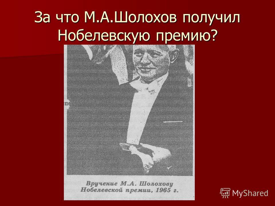 За что М.А.Шолохов получил Нобелевскую премию?