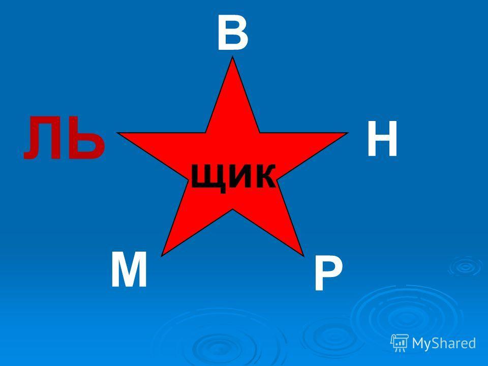 ЛЬ Н М В Р щик