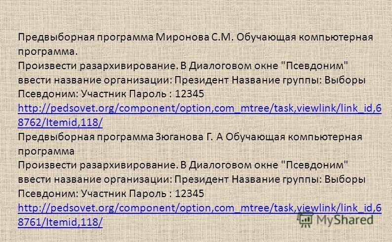 Предвыборная программа Миронова С.М. Обучающая компьютерная программа. Произвести разархивирование. В Диалоговом окне