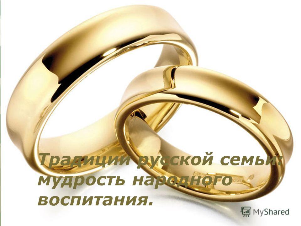 Традиции русской семьи: мудрость народного воспитания.