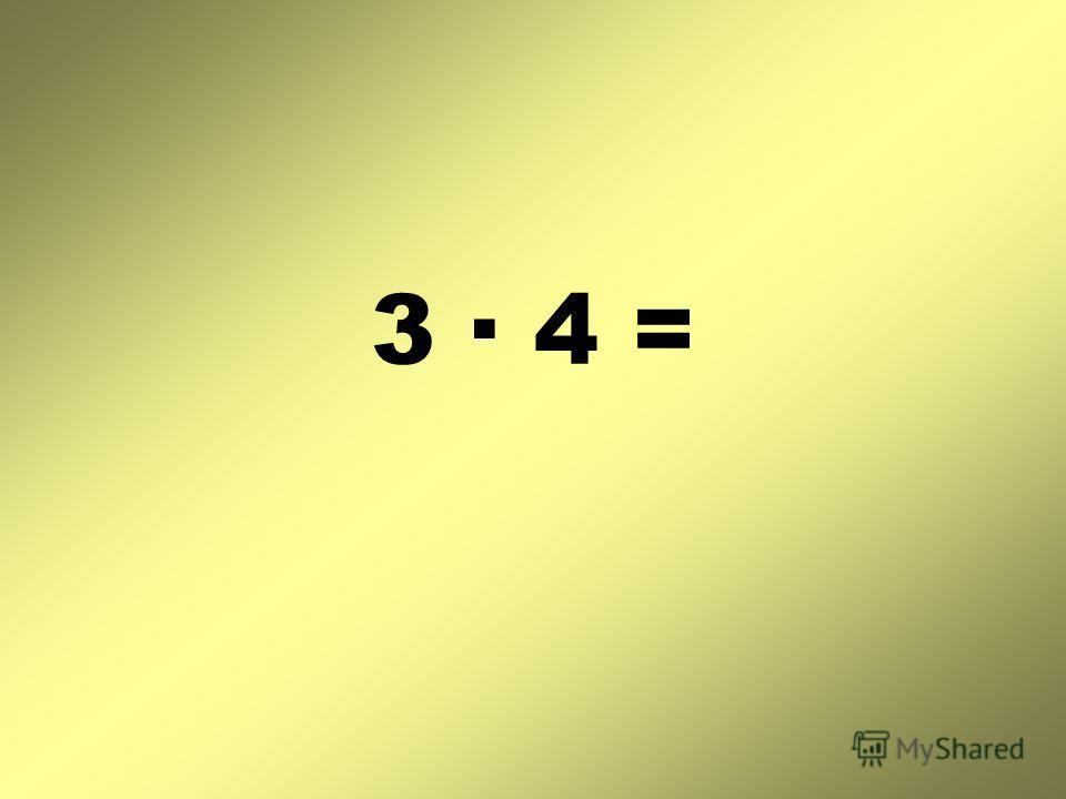 Использование геометрического материала при изучении умножения в начальной школе 2 5 =10