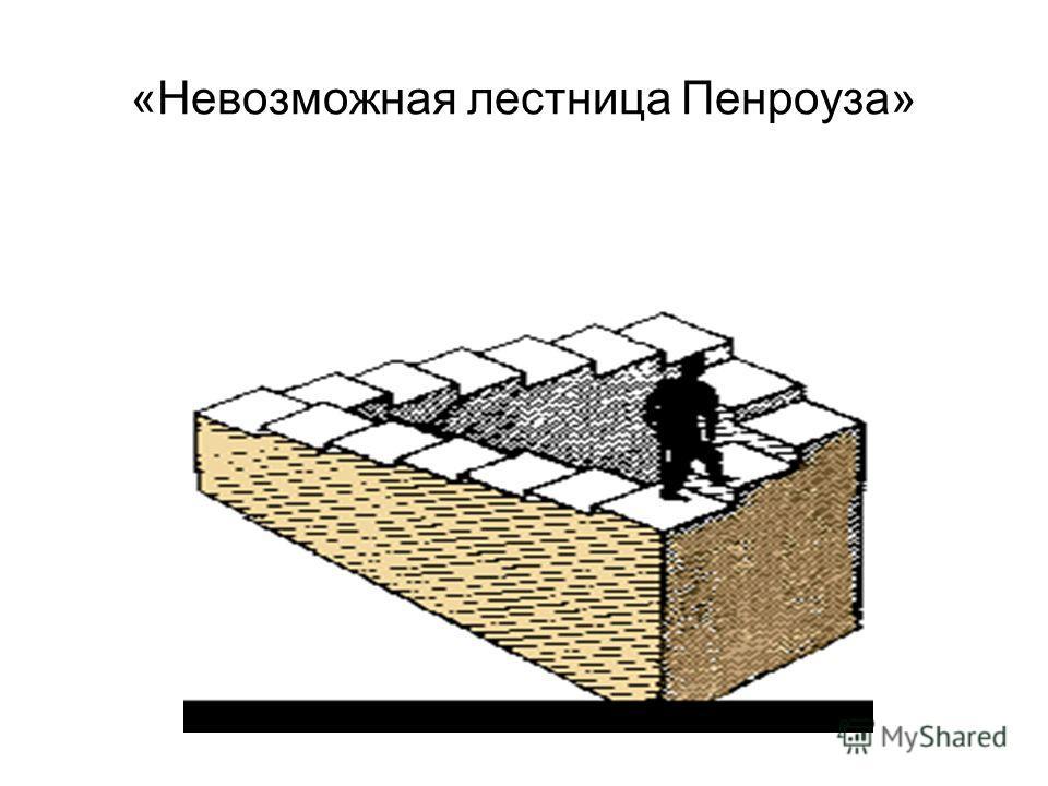 «Невозможная лестница Пенроуза»